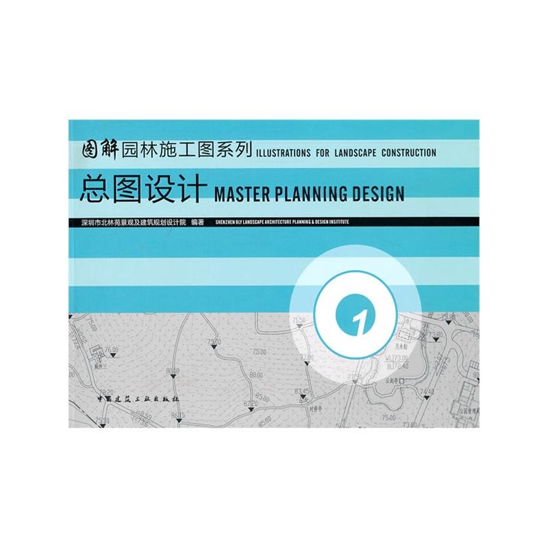 总图设计—图解园林设施工图系列