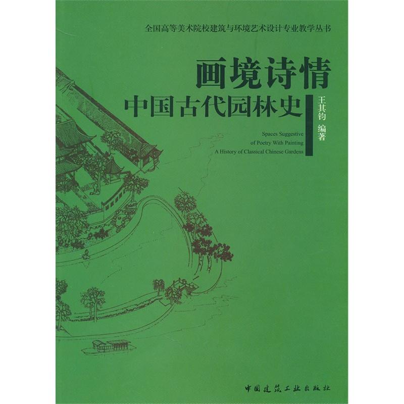画境诗情 中国古代园林史
